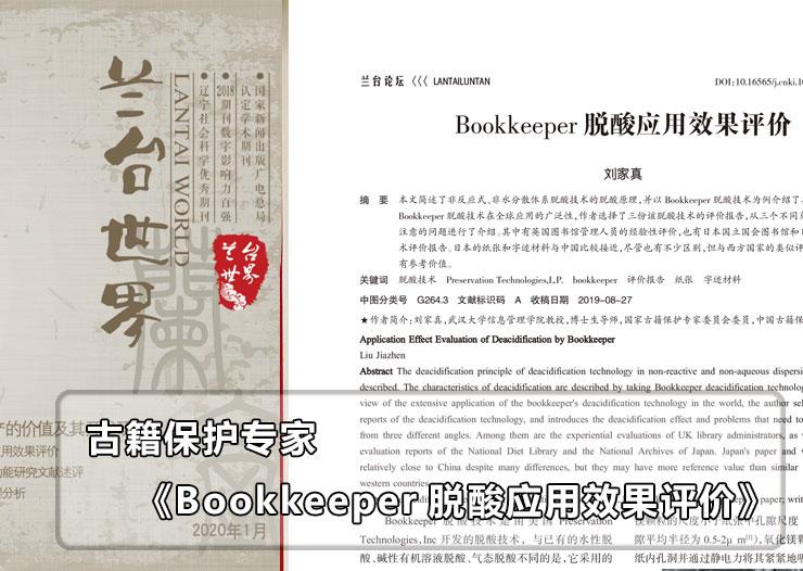 Bookkeeper脱酸应用效果评价