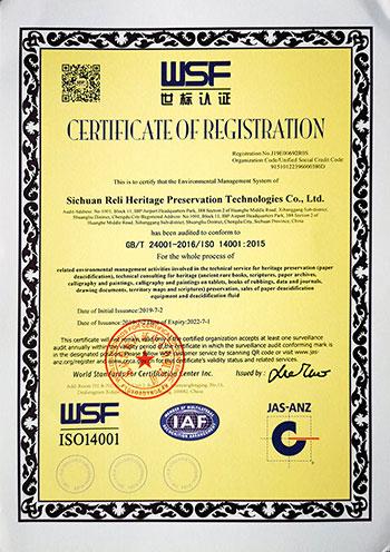 ISO14001环境管理体系认证.jpg