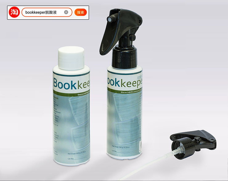 bookkeeper纸张保护脱酸喷剂